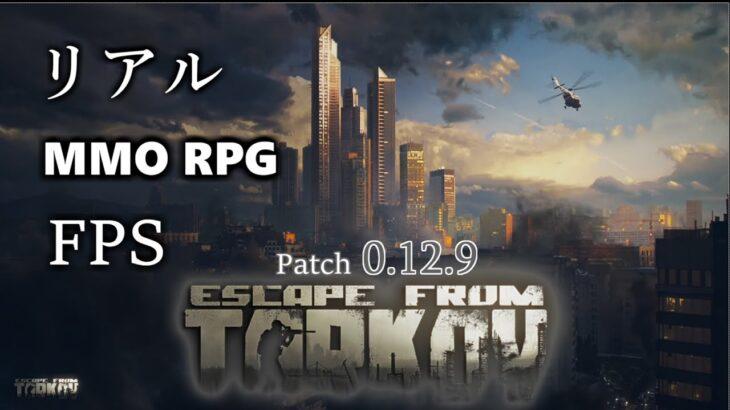 【EFT】season2 #13『EFTはギャンブルだ!』タスク進める。 (初見さん大歓迎!!)  パッチ0.12.9!【助言があると助かります】