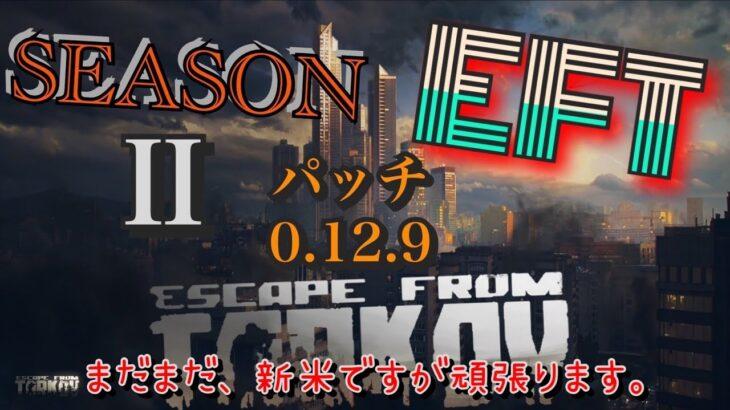 【EFT】season2 #15『EFTはギャンブルだ!』タスクやったり、金策やったり… (初見さん大歓迎!!)  パッチ0.12.9!【助言があると助かります】