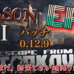 【EFT】season2 #16『EFTはギャンブルだ!』少しテンション高めで、タスクやったり、金策やったり… (初見さん大歓迎!!)  パッチ0.12.9!【助言があると助かります】