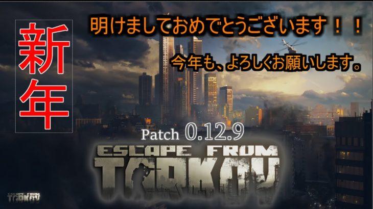 【EFT】season2 #7『EFTはギャンブルだ!』 (初見さん大歓迎!!)  レベル10の旅。2021年 なんか、EFT はやってきてる? パッチ0.12.9!【助言があると助かります】