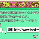 取手けいりん[FⅡ] 「ガールズコレクショントライアル・オッズパーク杯 」(2日目) LIVE
