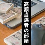 ロト/宝くじ高額当選者『株FX取引手法 お金の増やし方 原発勤務 投資詐欺』