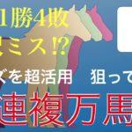 #競馬 オッズを超活用 狙ってGET 三連複万馬券 【結果2021.1.5】