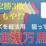 オッズを超活用 狙ってGET三連複万馬券 【結果2021.1.9】
