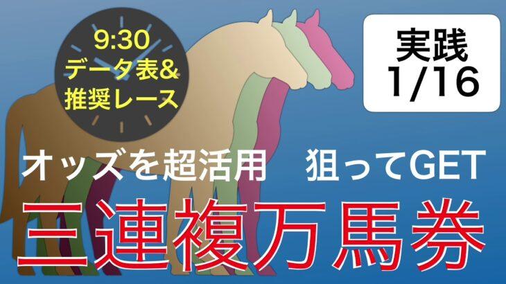 オッズを超活用狙ってGET三連複万馬券 1月16日のデータ表と推奨レース
