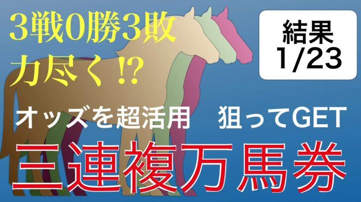 オッズを超活用狙ってGET三連複万馬券 【1/23結果】