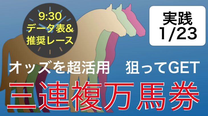 オッズを超活用狙ってGET三連複万馬券【1/23データ表&推奨レース】