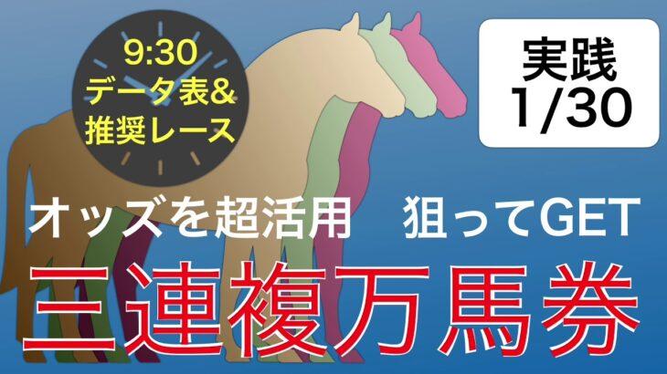 オッズを超活用狙ってGET三連複万馬券【1月30日データ表&推奨レース】