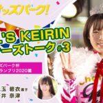 【オッズパーク】GIRL'S KEIRIN ウィナーズトーク! #3 ~オッズパーク杯ガールズグランプリ2020篇~ 出演:児玉碧衣選手