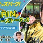 【オッズパーク】KEIRINウィナーズトーク! #5 ~KEIRINグランプリ2020篇~ 出演:和田健太郎選手