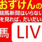 【 競馬 LIVE 】お家でオッズ競馬 最終が勝負レースだよ!1月10日