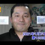 【LOTO6】ロト6 2021年1月21日 結果