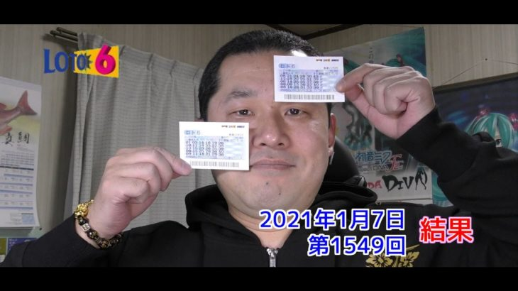 【LOTO6】ロト6 2021年1月7日 結果