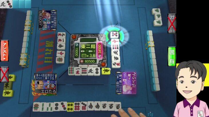 (2143)  ギャンブル卓で荒稼ぎしてやるぜ!【 ネット麻雀MJ】