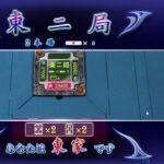 (2145)  ギャンブル卓で荒稼ぎしてやるぜ!【 ネット麻雀MJ】