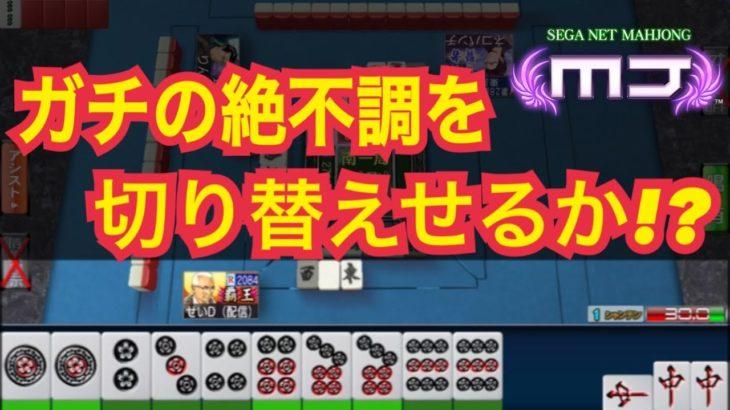 【MJ三麻実況】ギャンブル卓でガチボコ絶不調の中の段位戦!どうなる!?
