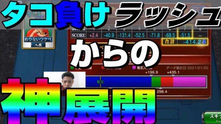 【オチが酷い】ギャンブル卓でチップを稼げ・ドラ増ルール【MJ麻雀・生配信まとめ】