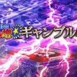 【MJモバイル】麻雀 ドラ増ギャンブル卓 闘牌2   2荘分