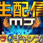 【MJ麻雀ライブ】ギャンブル卓でチップを稼げ・生配信ver【爆ドラ】