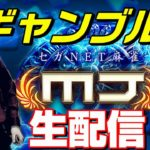 【MJ麻雀ライブ】ギャンブル卓でチップを稼げ・生配信ver