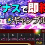 【MJ麻雀実況】ギャンブル卓でチップを増やせ・割れ目ver#58