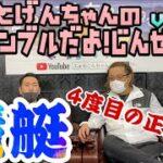 きのPとげんちゃんのギャンブルだよ!人生は!#3 大村競艇アサヒビールカップ!