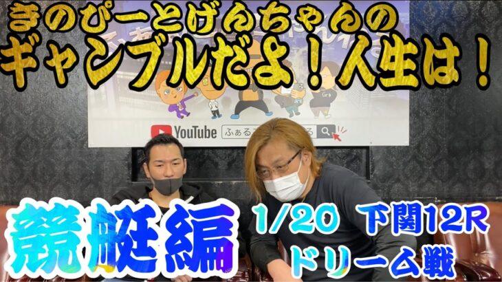 きのPとげんちゃんのギャンブルだよ!人生は!#2 下関競艇で穴狙い!!