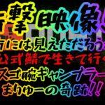 【Rust】衝撃映像収録回!!ギャンブル王まりゅーの奇跡!!スマホの方は▼タップしてね^^【らうどちゃんねる】