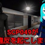 【ロトさんコラボ】収容違反を起こしたSCP049を収容しろ!【ゆっくり茶番】