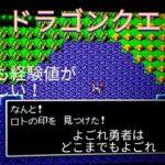 SFC ドラゴンクエスト1 #11 ロトのしるしを求めて 実況 ドラクエ スーパーファミコン レトロゲーム RPG 直撮り