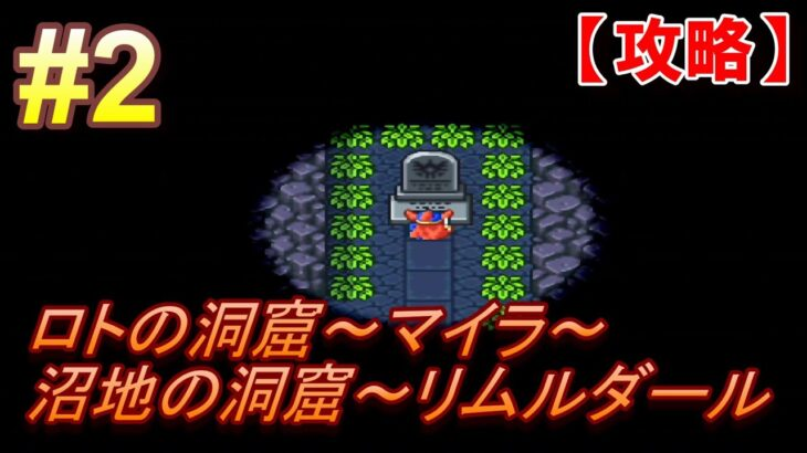 【SFC】ドラゴンクエストI【#2】ロトの洞窟~マイラ~沼地の洞窟~リムルダール【攻略実況】