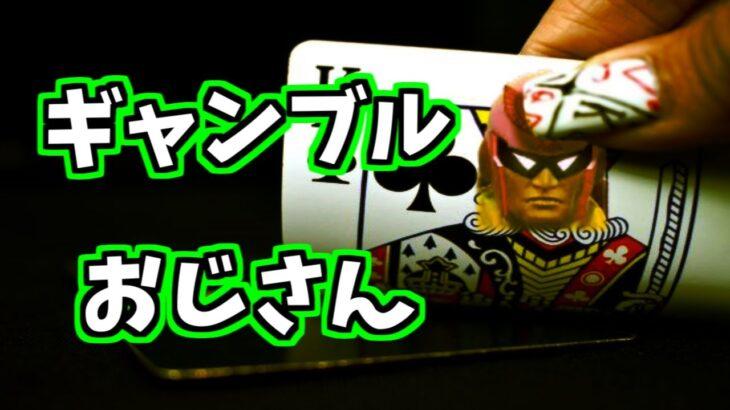 スマブラSP|ナックルギャンブルおじさん【CF撃墜集】