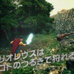 【星のドラゴンクエスト】WEBCM「モンハンライダーズ」 ロトのつるぎ篇