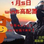 【WIN5予想】競馬1月5日のwin5 ロトナンバーズ百万馬券