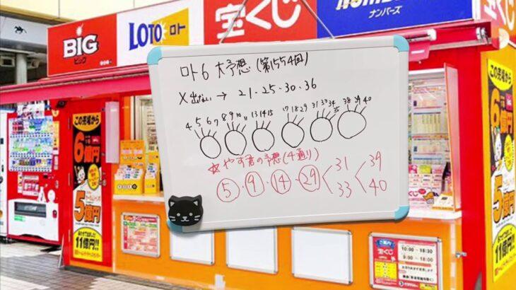 【高額当選!?】天才予想師Xによる第1554回ロト6大予想!#2
