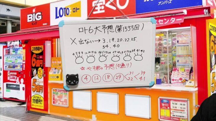 【高額当選!?】天才予想師Xによる第1555回ロト6大予想!#3