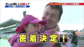 【YOUは何しに日本へ?(配信オリジナル)】ギャンブルYOUを探せin大井競馬場(2) 哔哩哔哩 ゜ ゜つロ 干杯~
