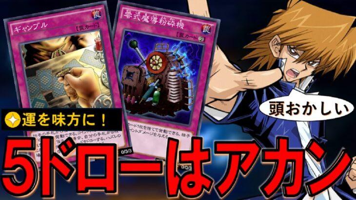 【これは反則】スキルで確定5ドローはアカン! ギャンブル先攻ワンキル【遊戯王デュエルリンクス】【Yu-Gi-Oh! DUEL LINKS FTK】