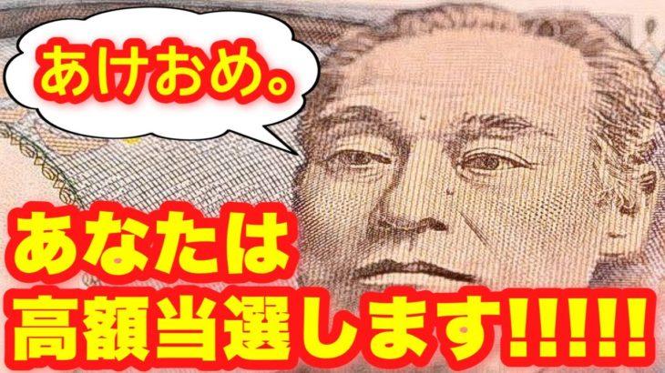 【宝くじロト】3年連続 高額当選は世界初かも!【謹賀新年】
