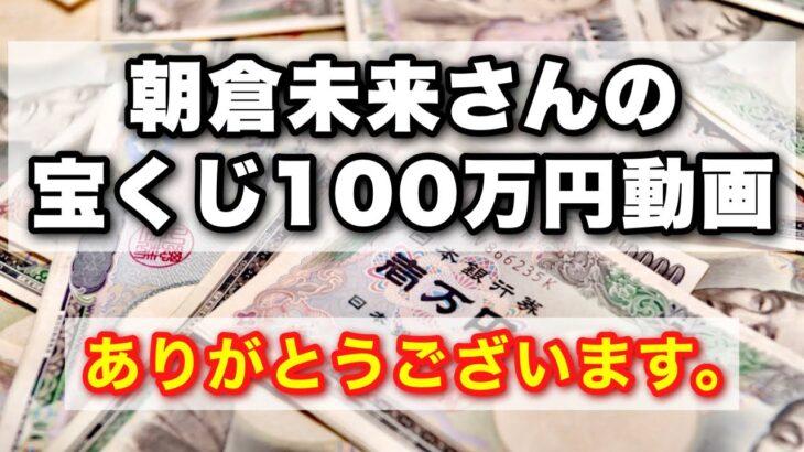 朝倉未来さんで高額当選!!!【宝くじロト高額当選者】