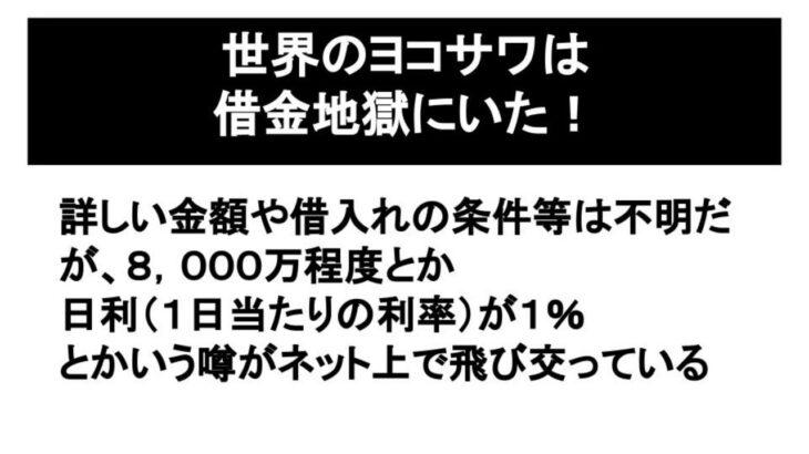 【借金】【ギャンブル】驚き!世界のヨコサワは借金地獄にいた!