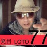【ロト6、ロト7】⑤⑧思い出の露天風呂(ロト関係ねーじゃん)