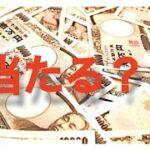【当選】宝くじ 年末ジャンボドリームジャンボ 競馬 競輪 公営ギャンブル 万馬券当たりますか?