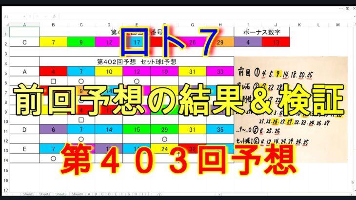 の 予想 7 今週 ロト