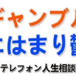 【テレフォン人生相談】ギャンブルにはまり鬱   大迫恵美子 & ドリアン助川