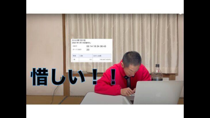【宝くじ】ロト6に初挑戦!