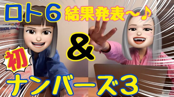あーみーギャンブル始まるよ💴✨ロト6の結果は何と!!!!そして初のナンバーズ!!!!