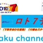 【ロト7】 ロトセブン 404回 あやしい予想 【15口購入】