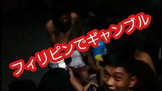 フィリピン ギャンブル オンラインサボンですね❗