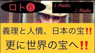 【ロト6、ロト7】⑥②義理と人情、日本の宝